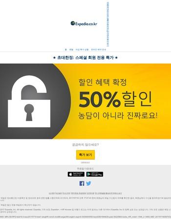 (광고) ✅ 혜택 확정: 50% 할인가를 획득하셨습니다!